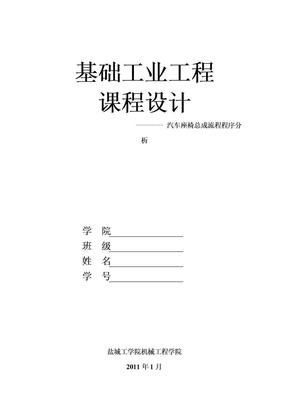 工业工程课程设计.doc