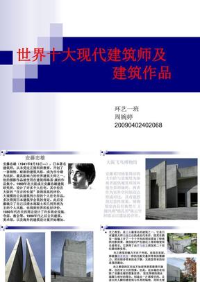 世界十大现代建筑师及建筑作品.ppt