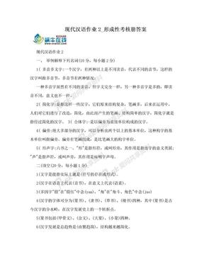 现代汉语作业2_形成性考核册答案.doc