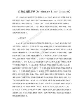 自身免疫性肝病 (业务学习)  王霞2014.doc