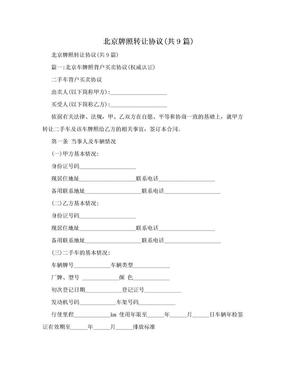 北京牌照转让协议(共9篇).doc