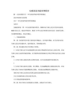 行政诉讼开庭审理程序.doc