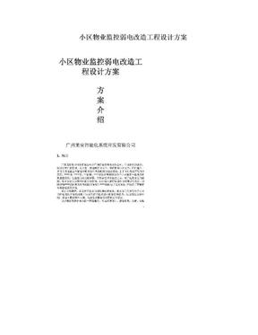 小区物业监控弱电改造工程设计方案.doc