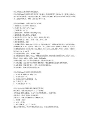 科迅 网络机顶盒 介绍 Share-X10.doc