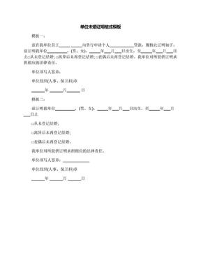 单位未婚证明格式模板.docx