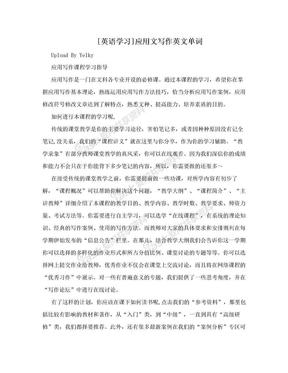 [英语学习]应用文写作英文单词.doc
