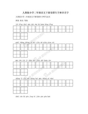 人教版小学二年级语文下册易错生字和多音字.doc
