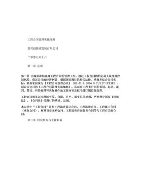 工程合同管理实施细则.doc