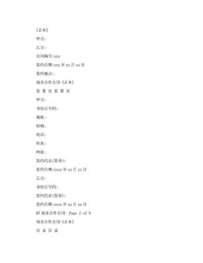 商业合作合同-空白.doc