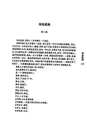 双鱼星座  徐小斌.pdf