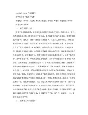 论文:中学生使用手机的利与弊.doc