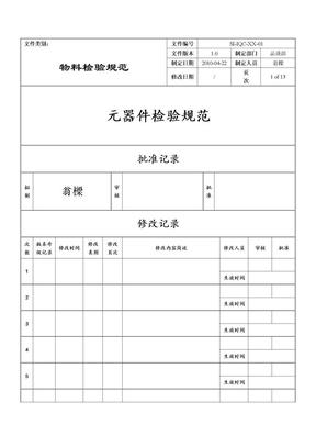 电子元器件材料检验规范标准书.doc