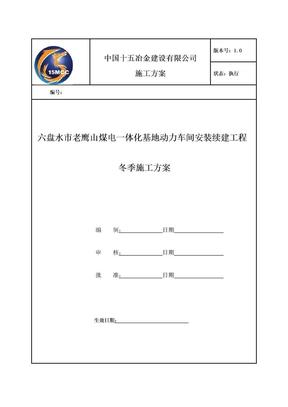 中钢滨海镍铁项目(安装部分)冬季施工方案.doc