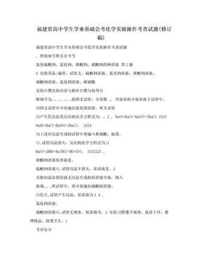 福建省高中学生学业基础会考化学实验操作考查试题(修订稿).doc