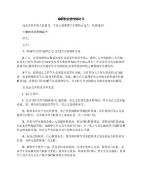 中职校企合作协议书.docx