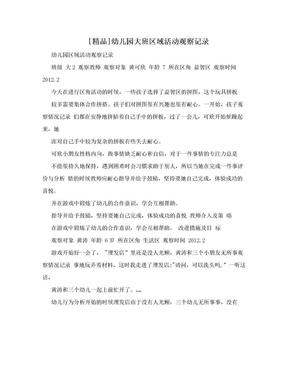 [精品]幼儿园大班区域活动观察记录.doc