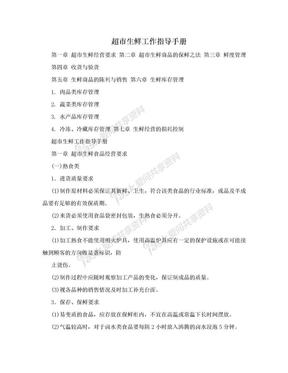 超市生鲜工作指导手册.doc