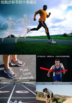 给跑步新手的十条建议.ppt