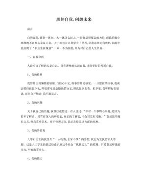 文管职业职业规划.doc