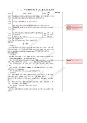 沪教版牛津小学英语三年级上册英语电子教案(全册).docx