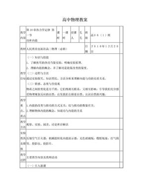 高中物理教案.doc
