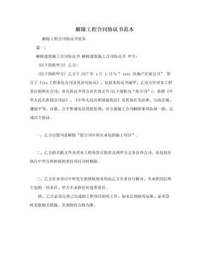 解除工程合同协议书范本.doc