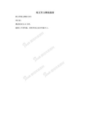 瑞文智力测验题册.doc