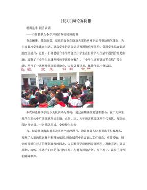 [复习]辩论赛简报.doc