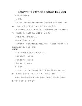 人教版小学一年级数学上册单元测试题【精品全套】.doc