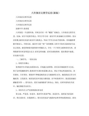 八年级语文教学反思(新版).doc