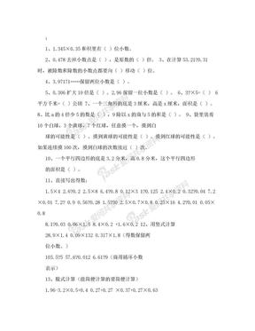 小学五年级数学上册期末总复习题.doc