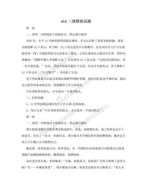 mhk三级模拟试题.doc