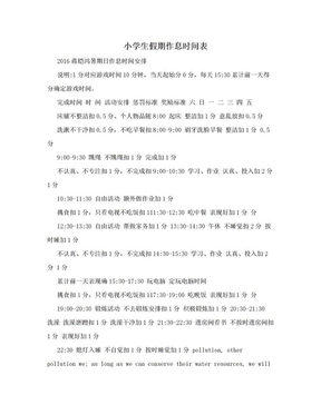 小学生假期作息时间表.doc