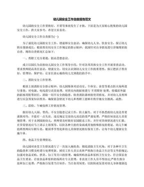 幼儿园安全工作自查报告范文.docx