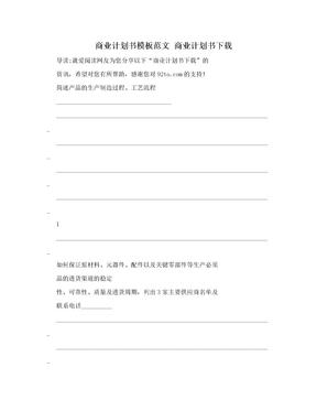 商业计划书模板范文 商业计划书下载.doc