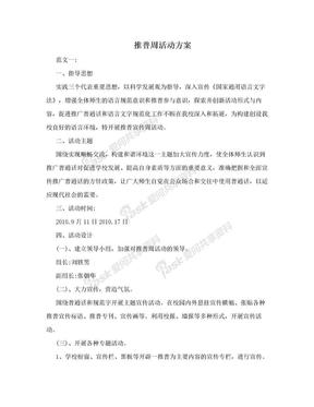 推普周活动方案.doc