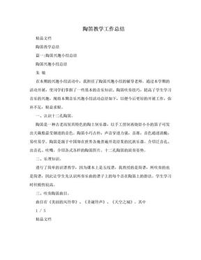 陶笛教学工作总结.doc
