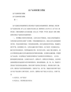 农产品调研报告模板.doc