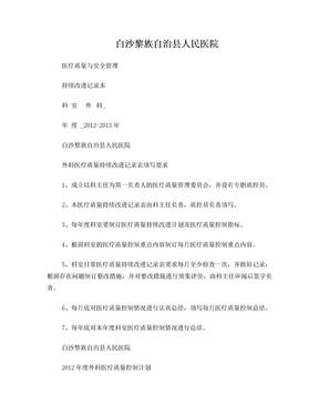 外科医疗质量持续改进记录.doc