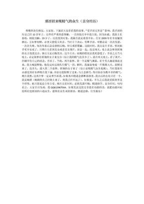 邪淫招来吸精气的众生(亲身经历).doc