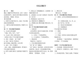 中医诊断学.doc