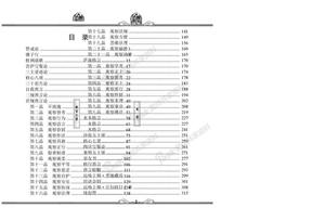 (五明佛学院索达吉仁波切著作DOC文档)显密宝库:教言汇集.doc
