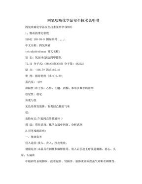 四氢呋喃化学品安全技术说明书.doc