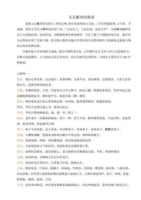 玉石雕刻的100中寓意.doc