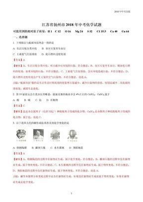 2018年江苏省扬州市中考化学试题word版含答案解析.doc
