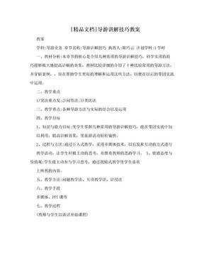 [精品文档]导游讲解技巧教案.doc