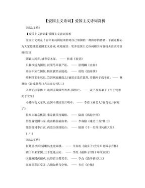 【爱国主义诗词】爱国主义诗词赏析.doc