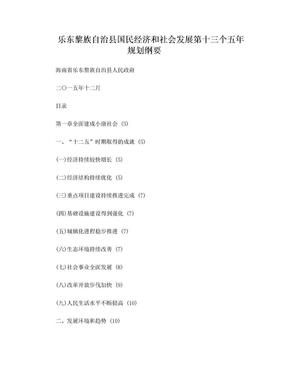 乐东黎族自治县国民经济和会发展第十三个五年规划纲.doc