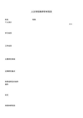 附件:人文学院教师学术简历.docx