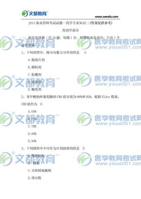 2013执业药师考试试题—药学专业知识二.docx